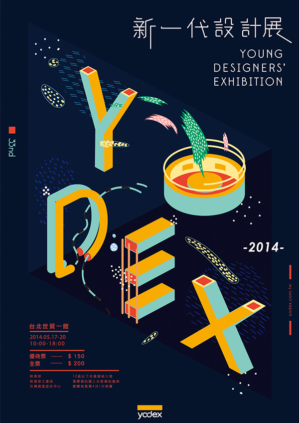 Yodex 2014 Pitch Young Organism by Chu-Chieh Lee