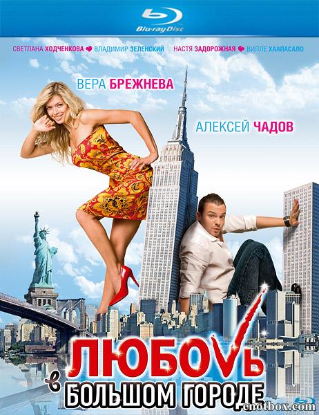 Любовь в большом городе (2009/BDRip/HDRip)