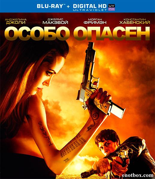 Особо опасен / Wanted (2008/BDRip/HDRip)