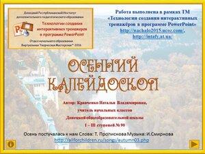 Слайд - шоу. Осенний калейдоскоп Кравченко Н.В..jpg