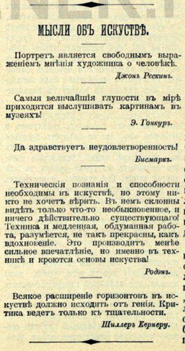 1907 Мысли об искусстве.jpg