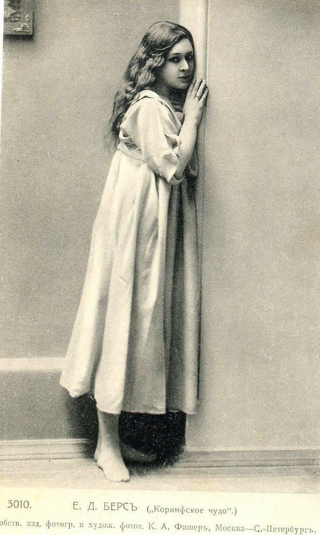 Берс Екатерина Дмитриевна. Актриса из труппы Малого театра (Москва) с 1 сентября 1896 г. по 1918 г.