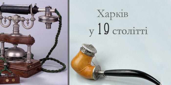 Історичні етюди. Харків XIX ст..jpg
