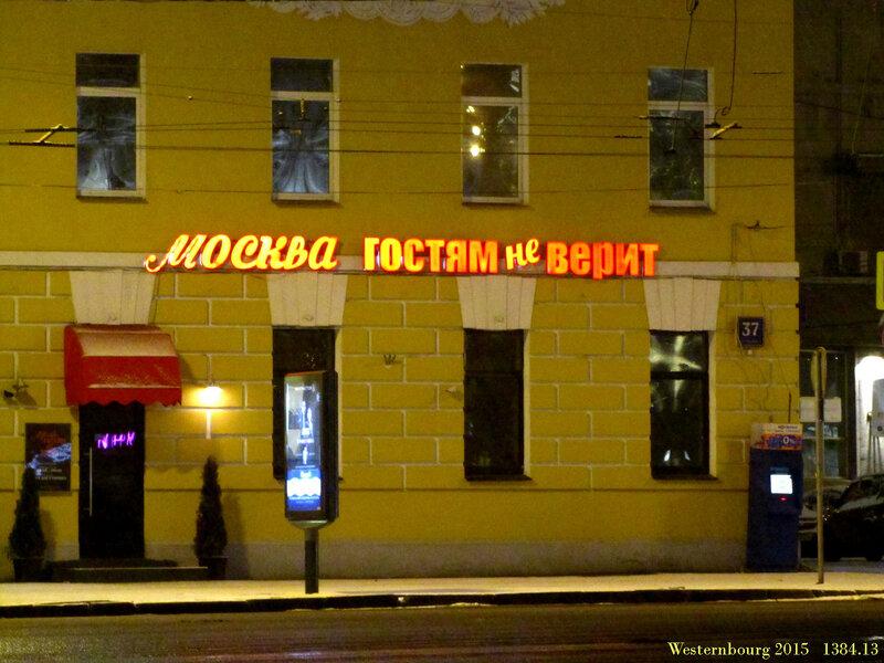 1384.13 Москва гостям не верит. 26 нояб. 2015 г. 6.10.jpg