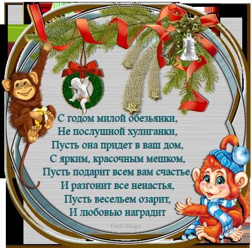 С Новым Годом.png