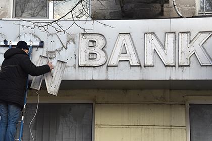 Число банков в России равно 666