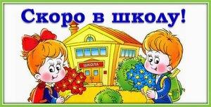 Приём в первый класс