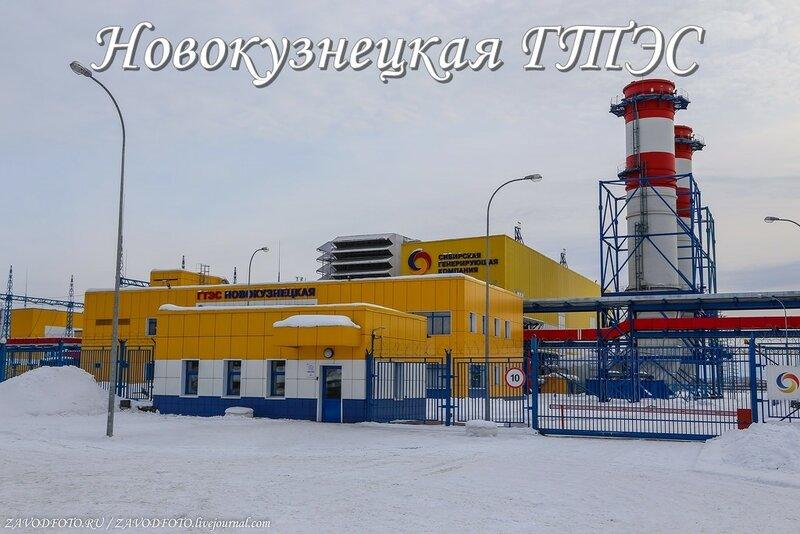 Новокузнецкая ГТЭС.jpg
