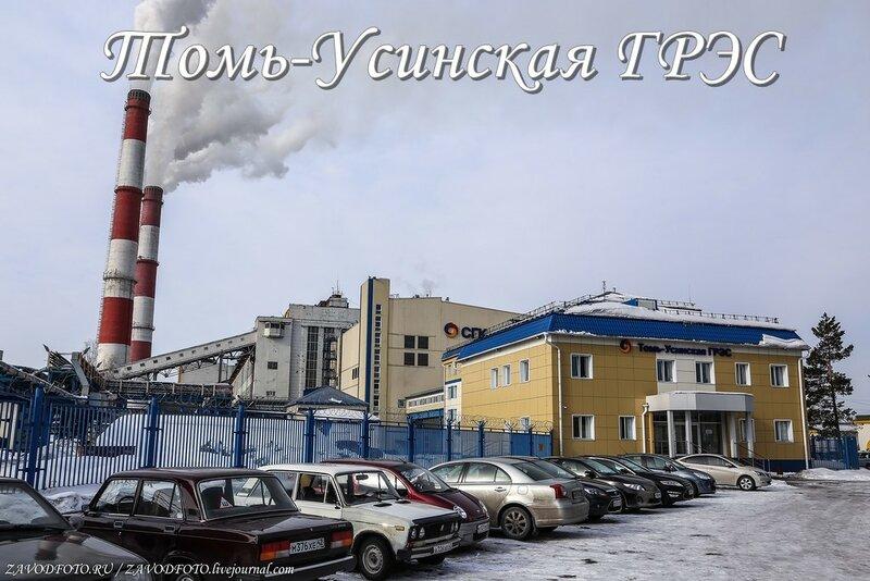Томь-Усинская ГРЭС.jpg