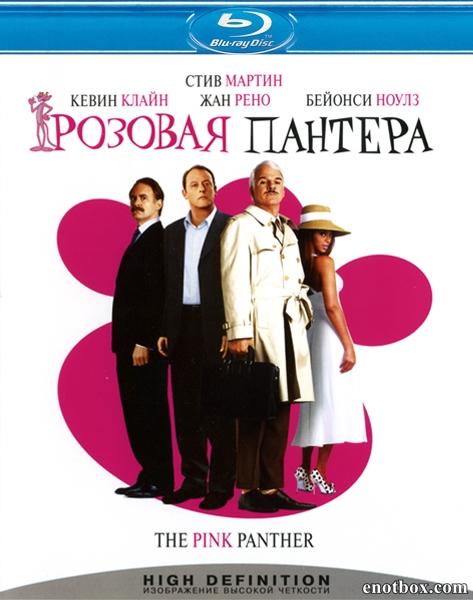 Розовая пантера / The Pink Panther (2006/BDRip/HDRip)
