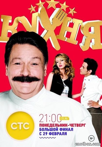 Кухня. Финальный сезон (6 сезон: 1-20 серии из 20) / 2016 / РУ / SATRip + WEB-DL (720p)