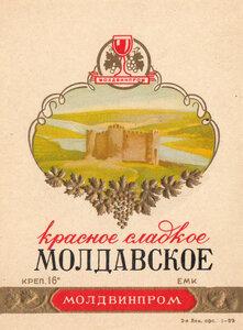 Красное сладкое Молдавское (Молдвинпром 1959).jpg