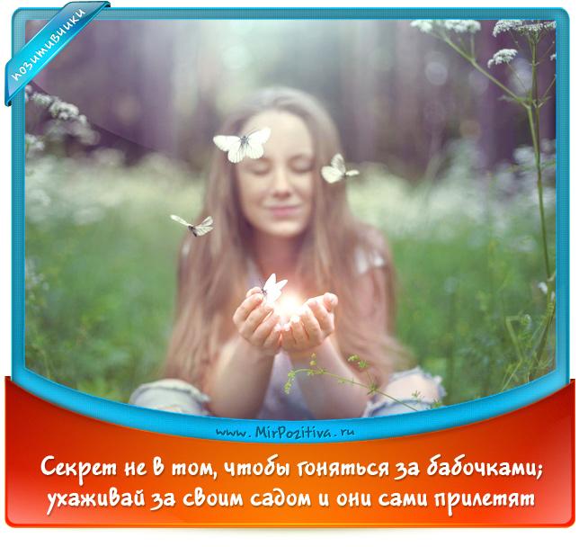 позитивчики дня: Секрет не в том,чтобы гоняться за бабочками; ухаживай за своим садом и они сами прилетят