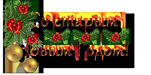 Старый Новый год 0_1b3cec_ba0cbcca_L