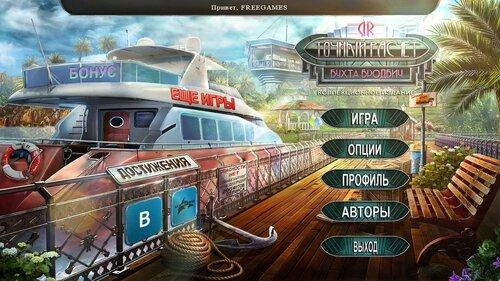Точный расчет 4: Бухта Бродбич. Коллекционное издание | Dead Reckoning 4: Broadbeach Cove CE (Rus)