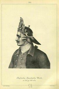 355. Гвардейская Гренадерская Шапка, с 1742 до 1762 года.