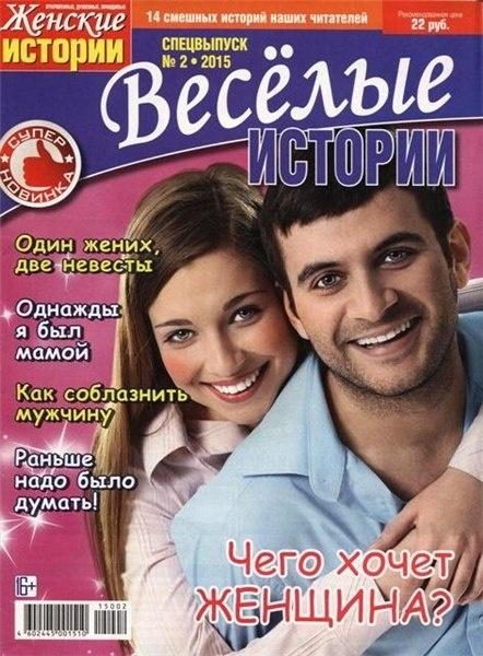 Книга Журнал: Веселые женские истории. Спецвыпуск №2 (апрель 2015)