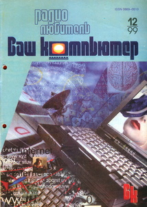 Журнал: Радиолюбитель. Ваш компьютер - Страница 2 0_133b74_3a25eda6_M