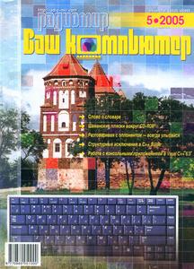 компьютер - Журнал: Радиолюбитель. Ваш компьютер - Страница 5 0_136807_d49b8f6b_M