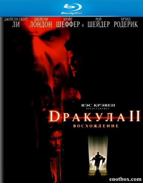 Дракула 2: Вознесение / Dracula II: Ascension (2002/BD-Remux/HDRip)