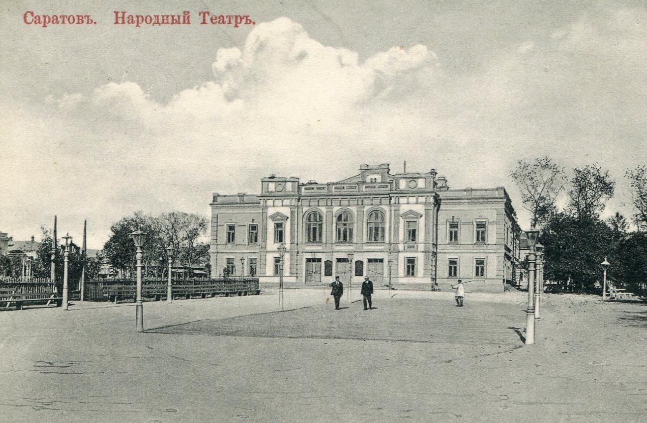 Саратовский областной колледж искусств (Саратовское