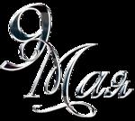 Надпи�и к 9 Мая от Nata-Leoni
