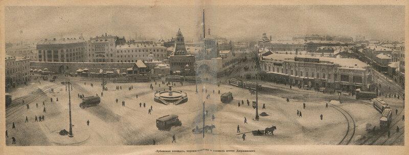 430632 Лубянская площадь, переименованная в площадь имени Дзержинского.jpg