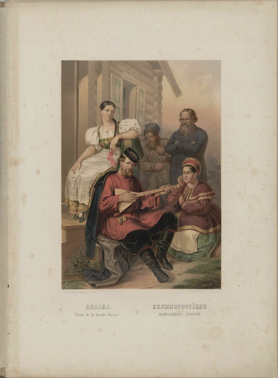 Великороссияне
