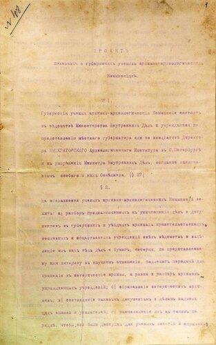 ГАКО, ф. 179, оп. 2, д. 47, л. 1 - 4.