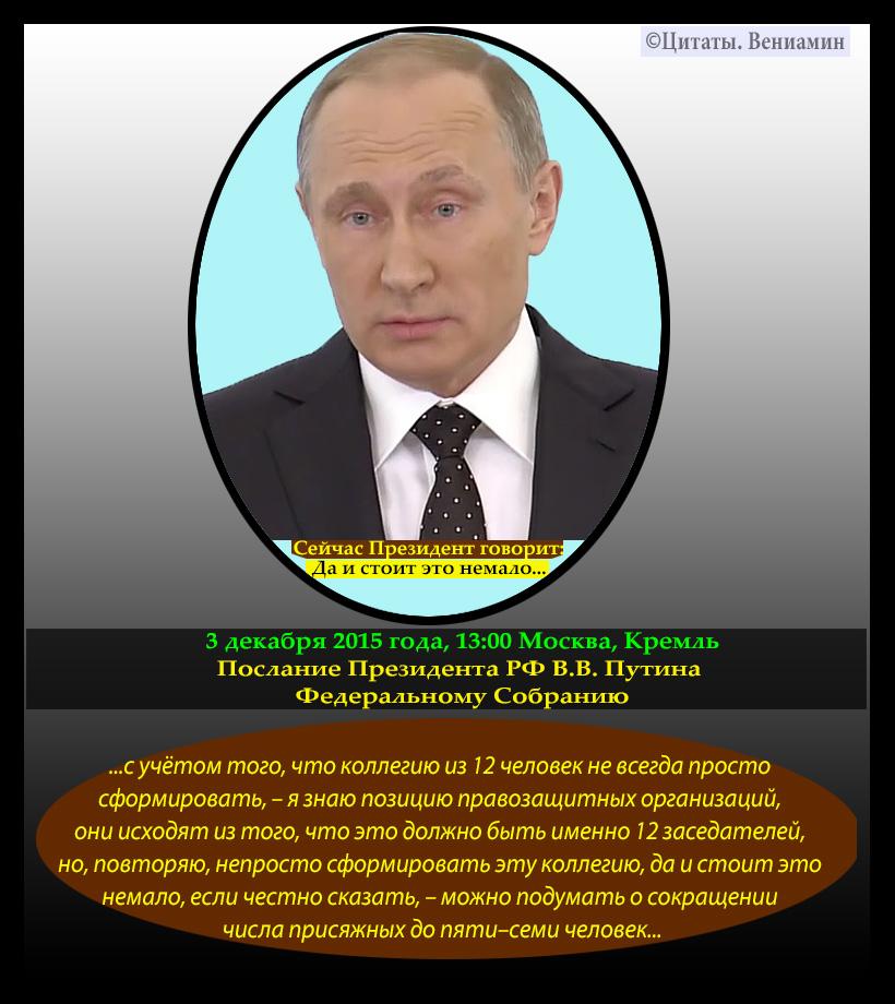 Послание В.В. Путина Федеральному Собранию 2015.