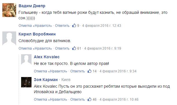 Ответы Голышеву_facebook.com 2016-02-25