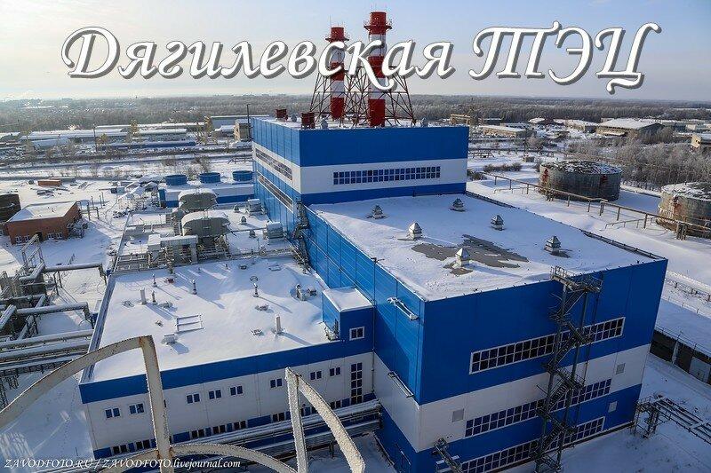 Дягилевская ТЭЦ.jpg