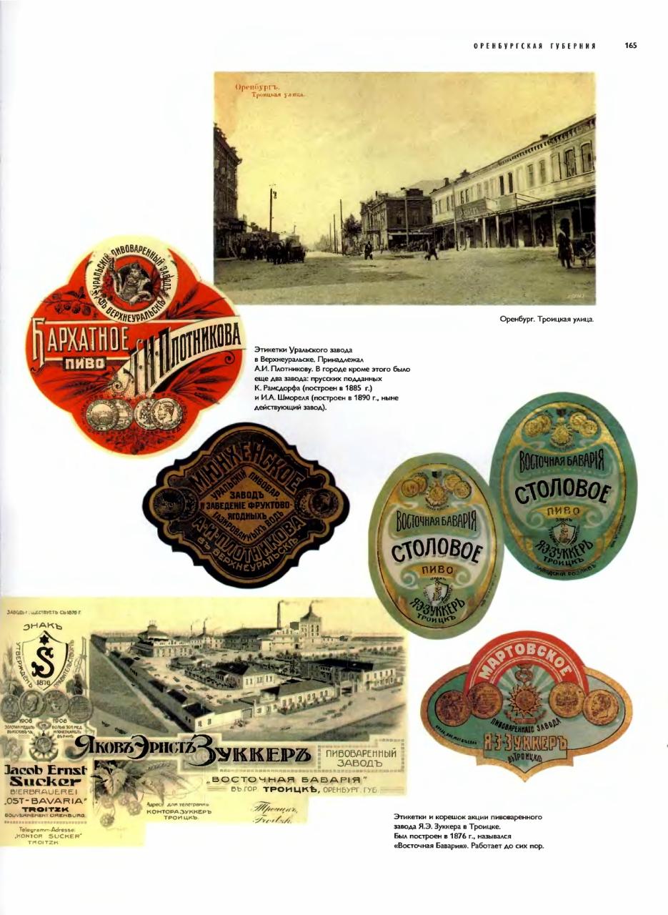 Смиренный И., Горбунов И. - Пиво российской империи - 1998 (1)_155.jpg