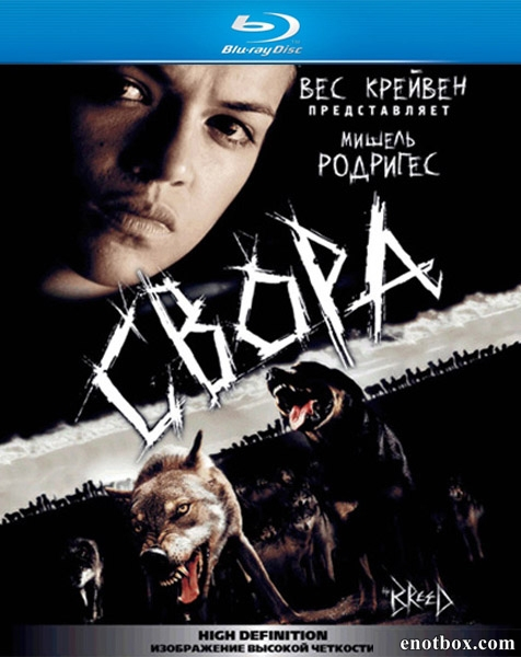 Свора / The Breed (2006/BDRip/HDRip)