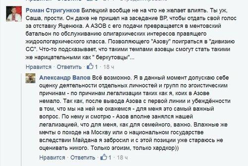 Валов_Стригунков.jpg
