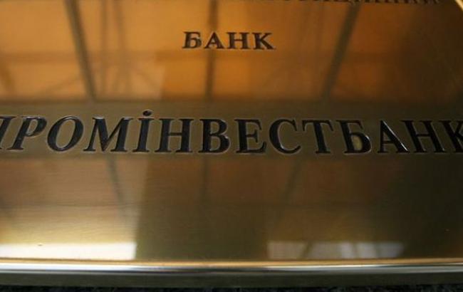 «Проминвестбанк» увеличил капитал на800 млн долларов