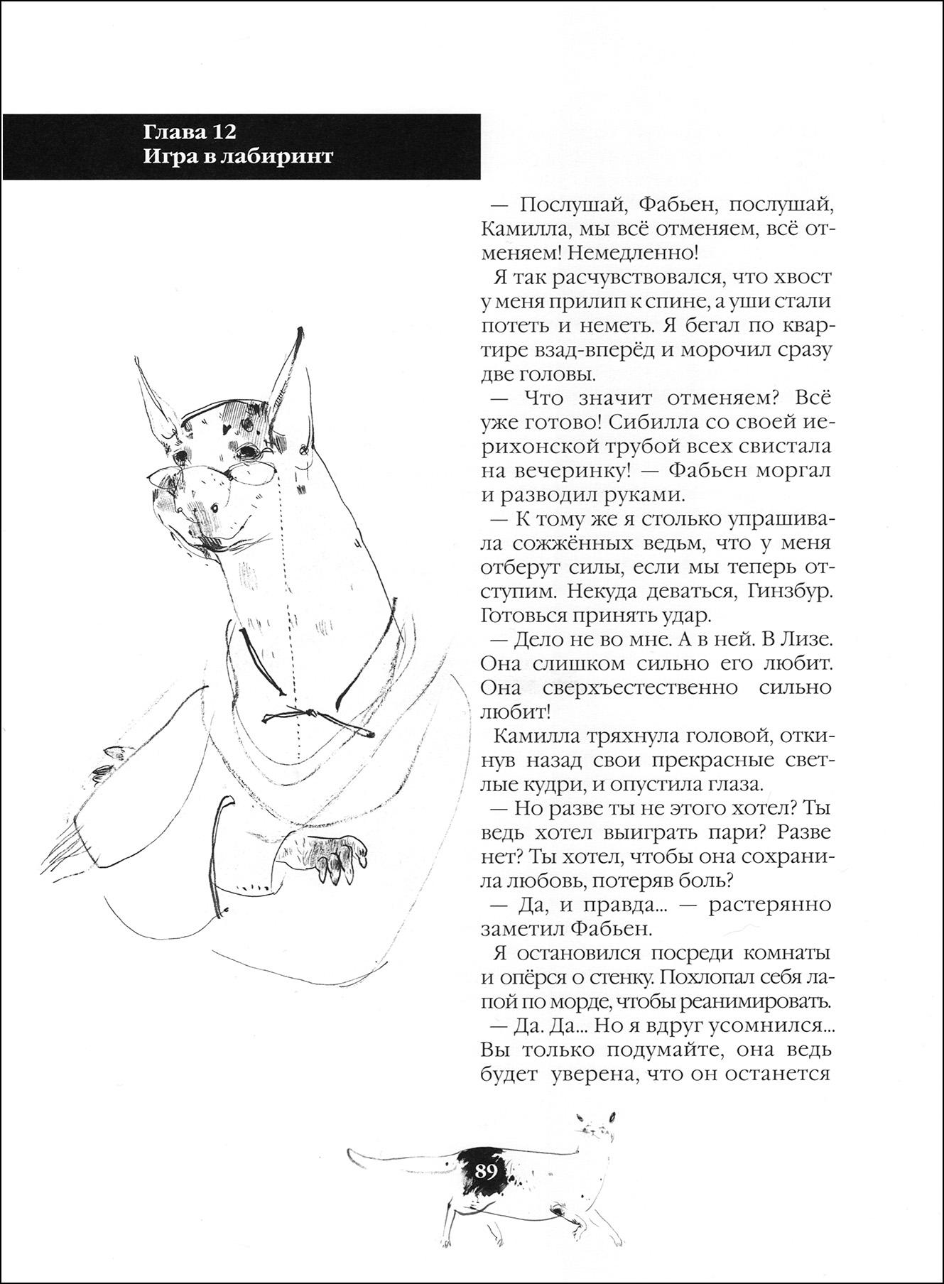 Юлия Лучкина, Короли мира