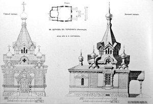 План первого храма по проекту архитектора В.Ф. Харламова.