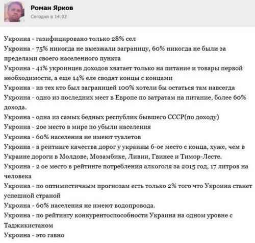 Хроники триффидов: Бегство из русских