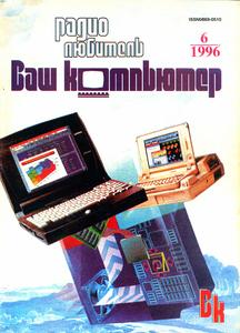 Журнал: Радиолюбитель. Ваш компьютер 0_132bfb_7579bbbd_M