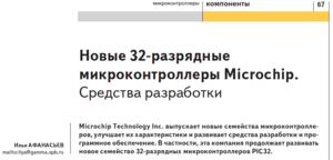 PIC32MX. 32-разрядные микроконтроллеры от Microchip 0_135f9e_2b57203f_M
