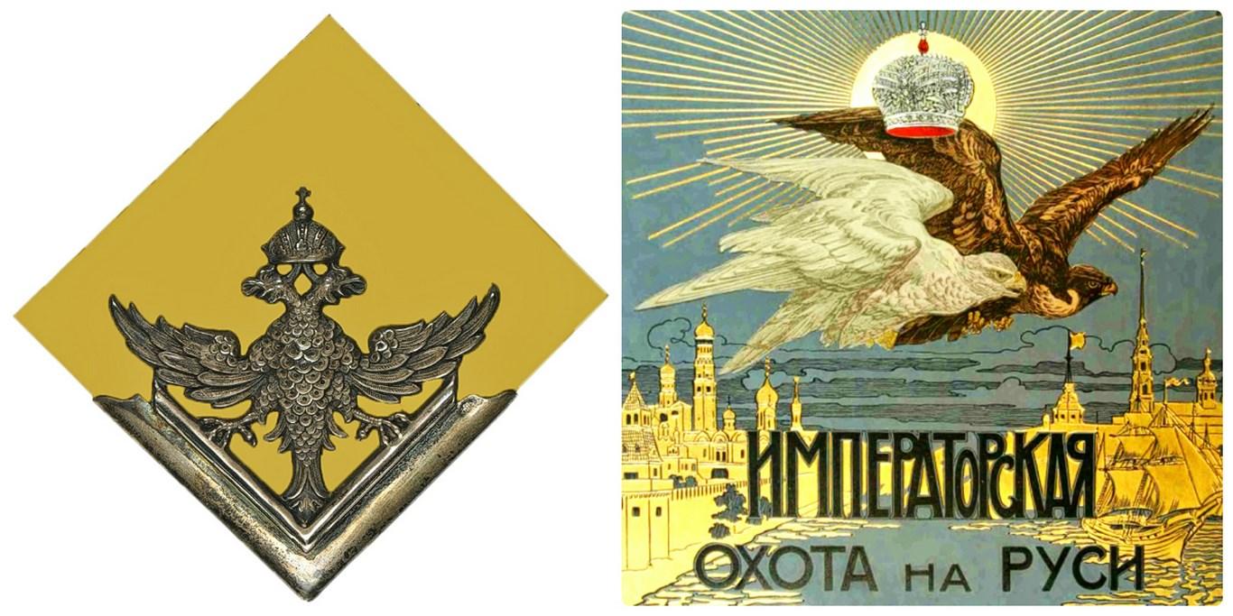 Серебряный угол в виде двуглавого орла с подносного экз. и передняя крышка 3 тома