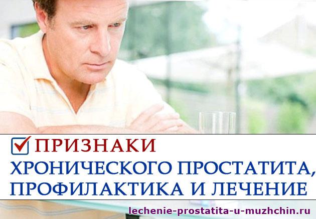 Признаки хронического простатита, профилактика и лечение