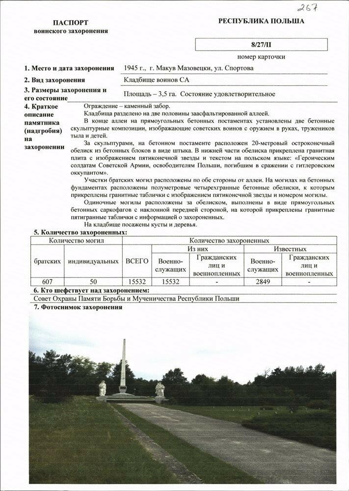Польша Братская могила.jpg