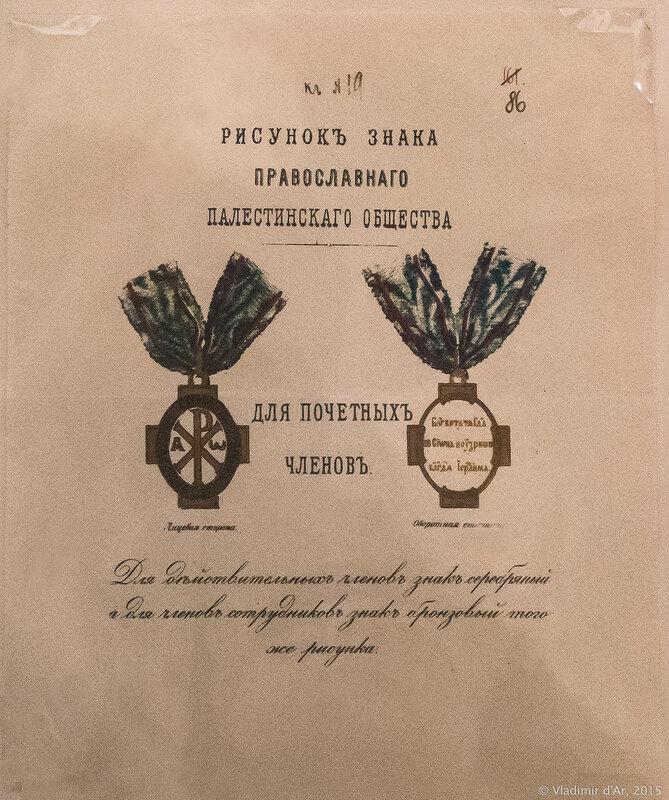 Знак императорского Православного Палестинского общества. 1880-е гг.