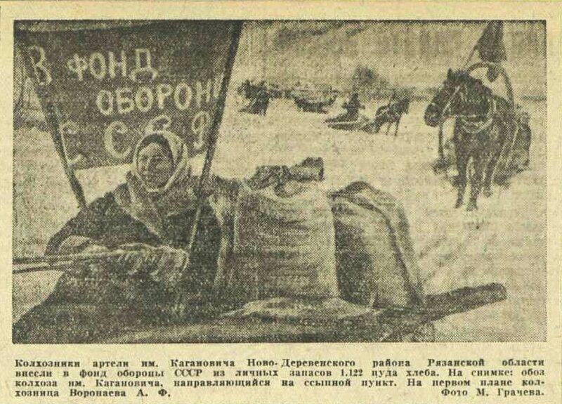 «Известия», 12 февраля 1943 года, советский тыл в ВОВ