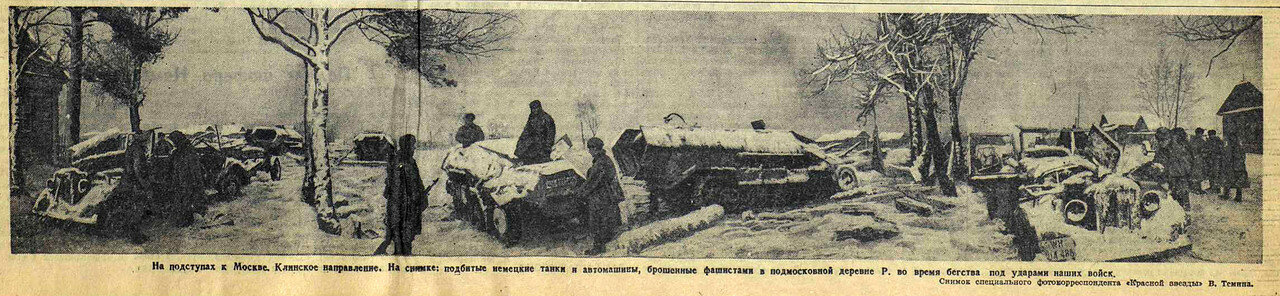 «Красная звезда», 10 декабря 1941 года
