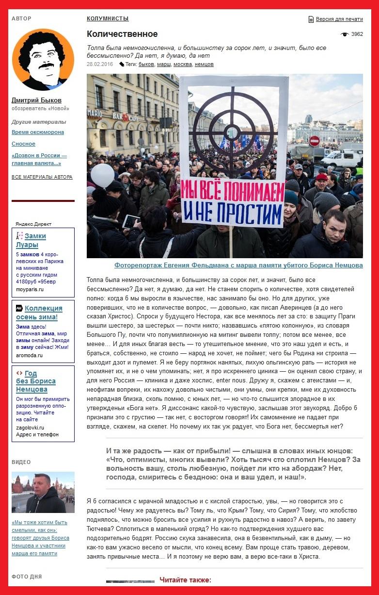 Быков Дмитрий про, веру в Бога, годовщину смерти  Навального и марш от 27-02-2016