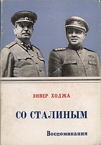 Ходжа и Сталин Книга.jpg