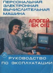 """ПЭВМ """"АПОГЕЙ - БК01Ц"""". 0_158386_8a3bf43b_M"""
